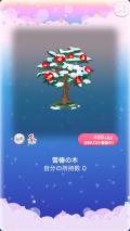 ポケコロガチャ雪椿の隠れ庭(インテリア003雪椿の木)