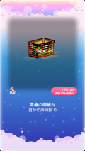 ポケコロガチャ雪椿の隠れ庭(インテリア004雪椿の御帳台)