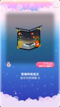 ポケコロガチャ雪椿の隠れ庭(インテリア006雪椿屏風風呂)
