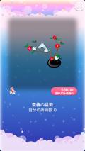 ポケコロガチャ雪椿の隠れ庭(インテリア007雪椿の盆栽)