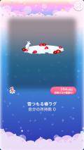 ポケコロガチャ雪椿の隠れ庭(インテリア009雪つもる椿ラグ)