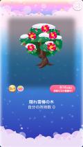 ポケコロガチャ雪椿の隠れ庭(コロニー001隠れ雪椿の木)