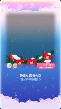 ポケコロガチャ雪椿の隠れ庭(コロニー002静寂な雪椿の空)