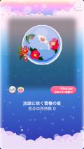 ポケコロガチャ雪椿の隠れ庭(コロニー003池庭に咲く雪椿の星)