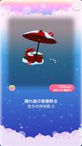 ポケコロガチャ雪椿の隠れ庭(コロニー007隠れ庭の雪椿野点)
