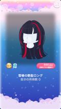 ポケコロガチャ雪椿の隠れ庭(ファッション001雪椿の艶髪ロング)