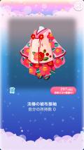 ポケコロガチャ雪椿の隠れ庭(ファッション004淡椿の被布振袖)