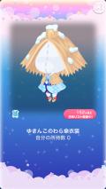 ポケコロガチャ雪椿の隠れ庭(ファッション006ゆきんこのわら傘衣装)