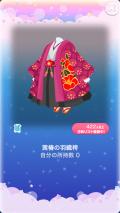 ポケコロガチャ雪椿の隠れ庭(ファッション007茜椿の羽織袴)