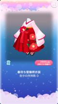 ポケコロガチャ雪椿の隠れ庭(ファッション008春待ち雪椿袴衣装)