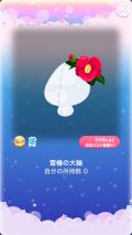 ポケコロガチャ雪椿の隠れ庭(小物001雪椿の大輪)