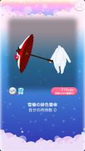 ポケコロガチャ雪椿の隠れ庭(小物002雪椿の緋色番傘)