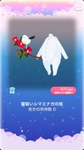 ポケコロガチャ雪椿の隠れ庭(小物006蜜吸いシマエナガの枝)