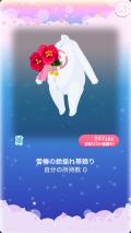 ポケコロガチャ雪椿の隠れ庭(小物009雪椿の鈴揺れ帯飾り)