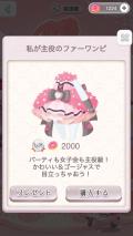 ポケコロショップブランドモールPORTE(シュエット104【ファッション】私が主役のファーワンピ)