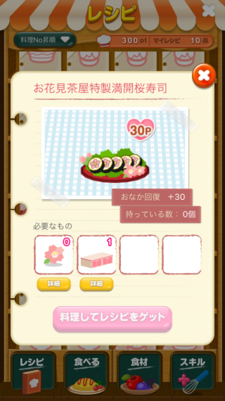 ポケコロレシピ(227お花見茶屋特製満開桜寿司)