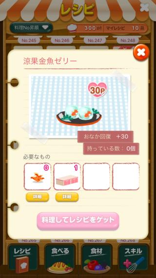 ポケコロレシピ(257涼果金魚ゼリー)