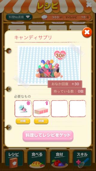 ポケコロレシピ(266キャンディサプリ)