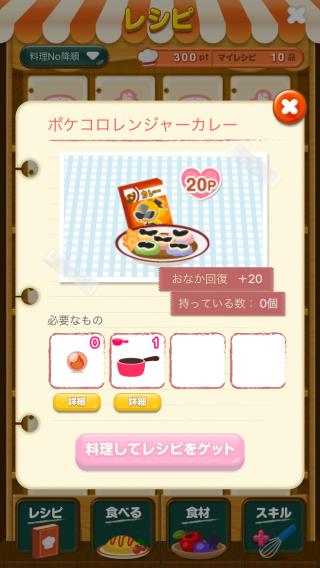 ポケコロレシピ(456ポケコロレンジャーカレー)