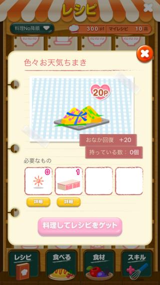 ポケコロレシピ(594色々お天気ちまき)