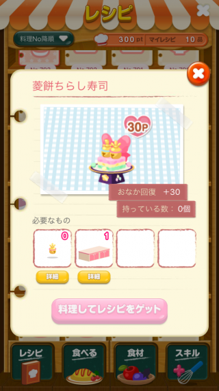 ポケコロレシピ(784菱餅ちらし寿司)