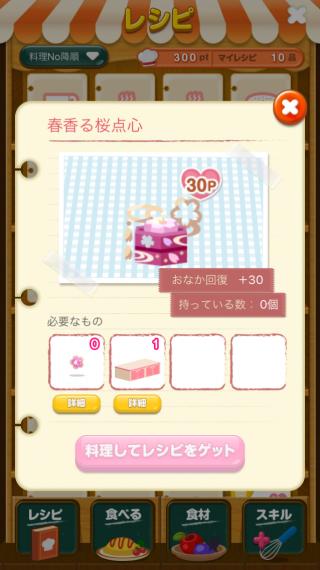 ポケコロレシピ(954春香る桜点心)