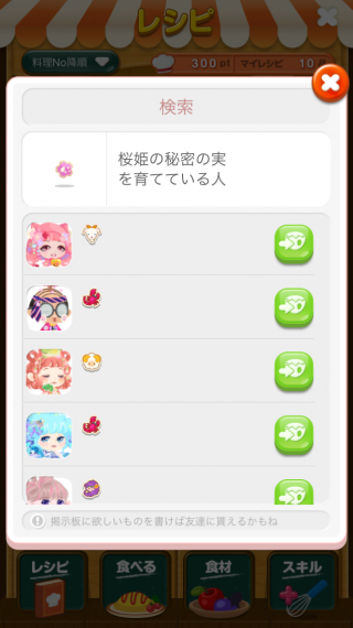 ポケコロレシピ(954桜姫の秘密の実)