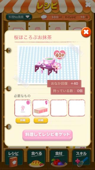 ポケコロレシピ(955桜ほころぶお抹茶)