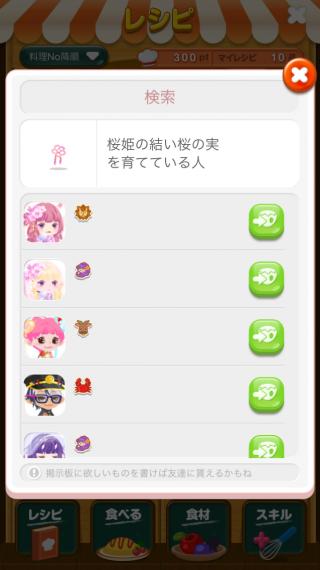 ポケコロレシピ(955桜姫の結い桜の実)