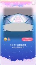 ポケコロVIPガチャうつろい万華鏡(インテリア001うつろい万華鏡の壁)
