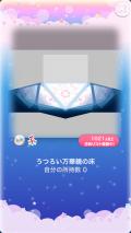 ポケコロVIPガチャうつろい万華鏡(インテリア002うつろい万華鏡の床)
