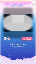 ポケコロVIPガチャうつろい万華鏡(インテリア003煌めく光彩プリズム)
