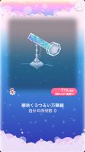 ポケコロVIPガチャうつろい万華鏡(インテリア006華咲くうつろい万華鏡)