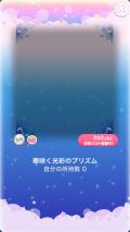 ポケコロVIPガチャうつろい万華鏡(コロニー004華咲く光彩のプリズム)