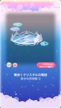 ポケコロVIPガチャうつろい万華鏡(コロニー005華咲くクリスタルの階段)