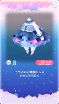 ポケコロVIPガチャうつろい万華鏡(ファッション003うつろい万華鏡ドレス)