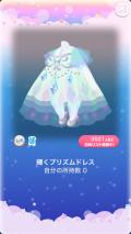 ポケコロVIPガチャうつろい万華鏡(ファッション004輝くプリズムドレス)