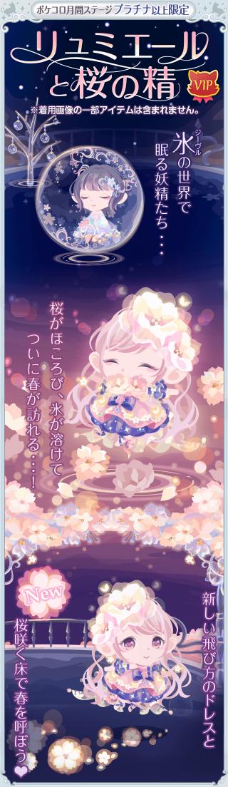 ポケコロVIPガチャリュミエールと桜の精(お知らせ)