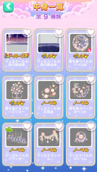 ポケコロVIPガチャリュミエールと桜の精(インテリア中身一覧)