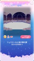 ポケコロVIPガチャリュミエールと桜の精(インテリア001リュミエールと桜の精の壁)