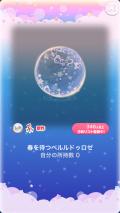 ポケコロVIPガチャリュミエールと桜の精(インテリア003春を待つペルルドゥロゼ)