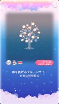 ポケコロVIPガチャリュミエールと桜の精(インテリア004春を告げるフルールツリー)
