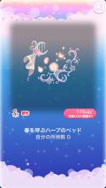 ポケコロVIPガチャリュミエールと桜の精(インテリア006春を呼ぶハープのベッド)