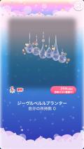 ポケコロVIPガチャリュミエールと桜の精(インテリア007ジーヴルペルルプランター)