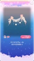 ポケコロVIPガチャリュミエールと桜の精(インテリア008スリジエヴェール)