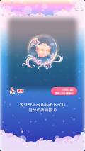 ポケコロVIPガチャリュミエールと桜の精(インテリア009スリジエペルルのトイレ)