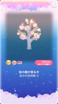 ポケコロVIPガチャリュミエールと桜の精(コロニー001桜の精が宿る木)
