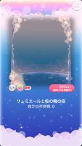 ポケコロVIPガチャリュミエールと桜の精(コロニー002リュミエールと桜の精の空)