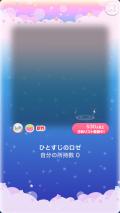 ポケコロVIPガチャリュミエールと桜の精(コロニー004ひとすじのロゼ)