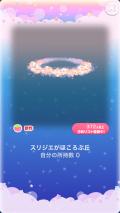ポケコロVIPガチャリュミエールと桜の精(コロニー005スリジエがほころぶ丘)